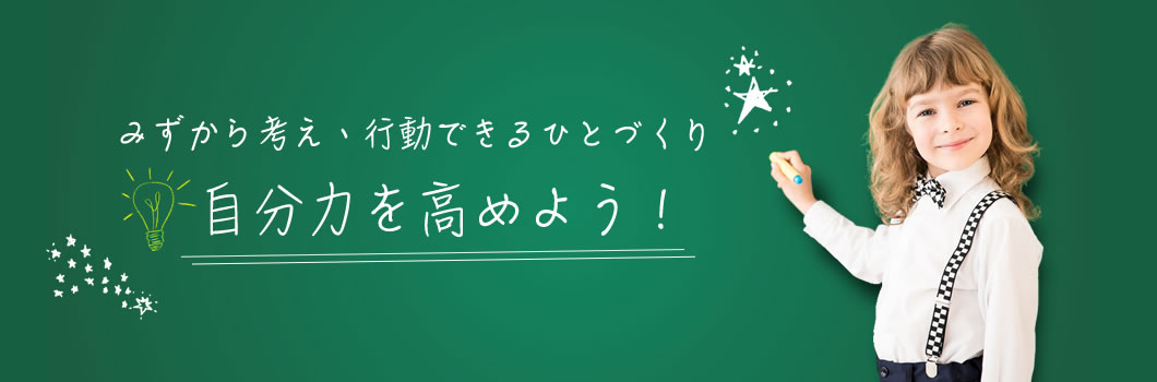 日本きらめき協会 公式ブログ